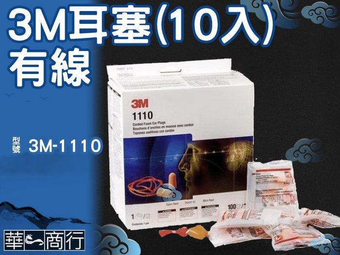 🐉華一商行🐉༄ 3M-1110 正品 防音耳塞 有線 10入《含稅》隔音 噪音 安眠 子彈型 圓錐型 有線耳塞