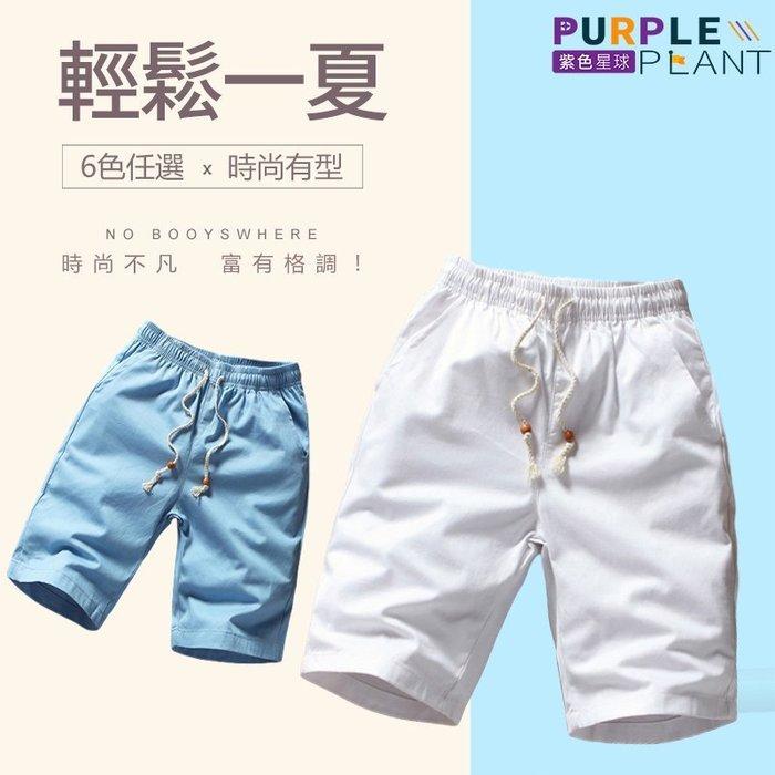 【紫色星球】六色任選休閒短褲 工作短褲【K01】抽繩鬆緊褲頭 短褲 海灘褲 大尺碼 M-5XL