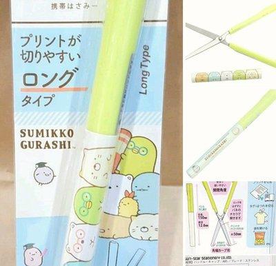 牛牛ㄉ媽*日本進口正版商品㊣角落生物攜帶筆形剪刀 San-X Sumiko Gouge 角落生物小夥伴隨身剪刀 加長款