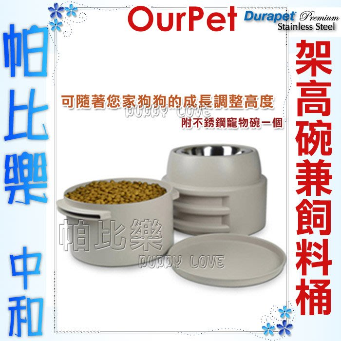 ◇帕比樂◇Durapet 寵物碗兼飼料桶(單碗) (DU-13434)可隨著狗狗的成長調整高度 架高碗 儲存桶 全齡犬適