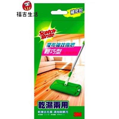 【3M】魔布輕巧升級款・補充包(單包)