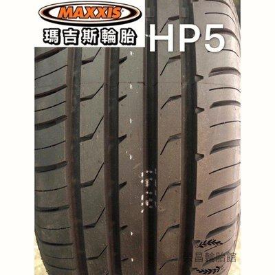 〈榮昌輪胎館〉瑪吉斯HP5   195/55R16輪胎現金完工特價