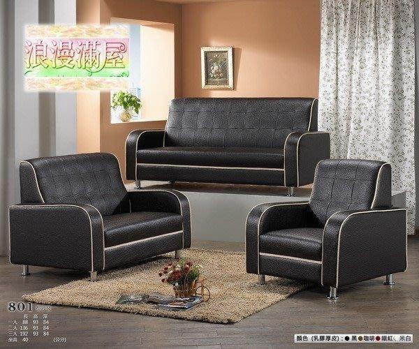 【浪漫滿屋家具】801型 乳膠厚皮【1+2+3】只要18000【免運】優惠特價!