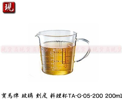 【現貨商】 寶馬牌  玻璃 刻度 料理杯 TA-G-05-200 量杯 杯子 玻璃杯 200ml  另有500ml