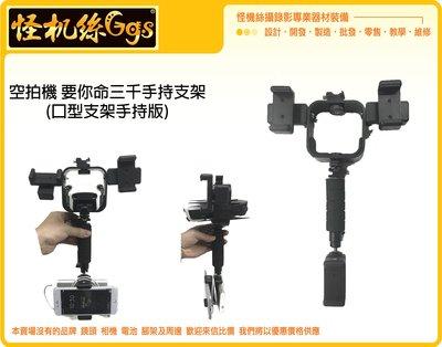怪機絲 空拍機要你命三千手持支架 口型版 MAVIC 空拍機 固定 支架 錄影 直播 穩定 監看