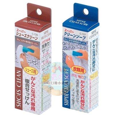 *貪吃熊*日本 SANADA  強效去污棒 鞋用 衣領 不動化學 去污肥皂棒 日本去污棒 強效去污肥皂棒