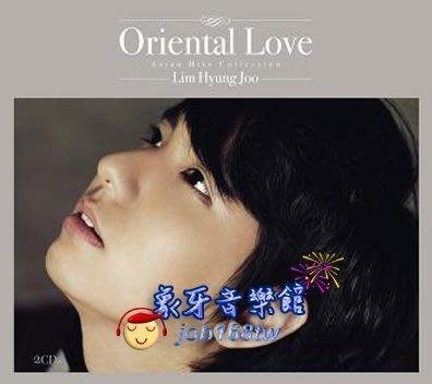 【象牙音樂】韓國人氣男歌手-- 林亨柱 Lim Hyung Joo - Oriental Love (Normal Version)