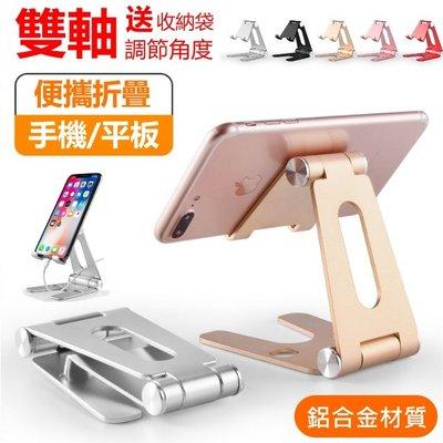 鋁合金 雙軸 手機架 手機支架 平版手...