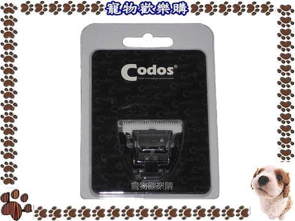 【寵物歡樂購】科德士Codos 寵物專業陶瓷電剪刀頭/理髮器/剪毛器/適用CP8000、CP7800