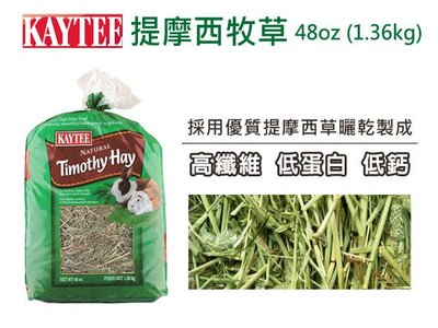 訂購@ 【-不可超取】☆ Kaytee 提摩西牧草48oz 高纖 低鈣 低蛋白質 (80350017