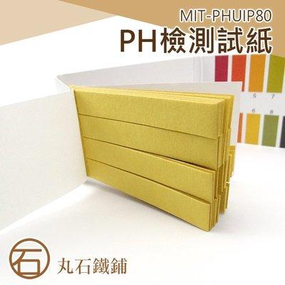 《丸石鐵鋪》PH檢測試紙 PH酸鹼測試紙 PH試紙 水質測試 PH1-14 80張/本 MIT-PHUIP80