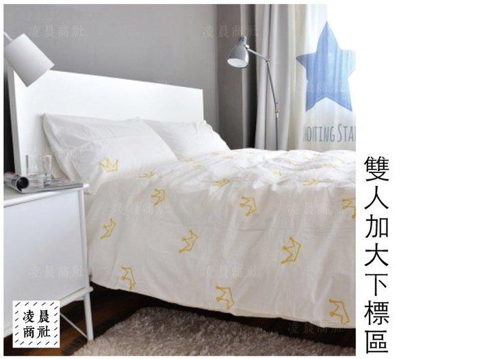 凌晨商社 //可訂製水洗棉 簡約 北歐 ig 純白 刺繡 童話 皇冠 公主 王子  雙人加大床包被套四件組