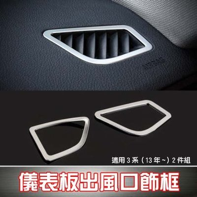 BMW F30 F31 F34 F36 儀表板出風口 裝飾框 鍍鉻 M performance F80 F32
