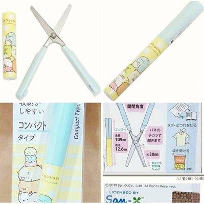 牛牛ㄉ媽*日本進口正版商品㊣角落生物攜帶筆形剪刀 San-X Sumiko Gouge 角落生物小夥伴隨身剪刀 疊疊樂款