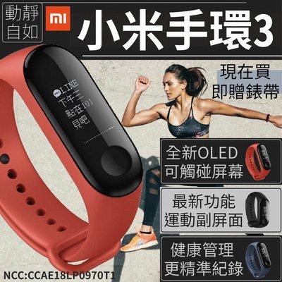 【小米手環】智慧手錶 小米手環代 智慧手環 小米手錶