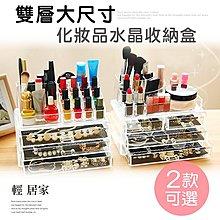 雙層大尺寸化妝水晶收納盒 桌面化妝品收納盒 多用途多功能抽屜式多格多層置物盒 保養品化妝箱梳妝台-輕居家2003-C