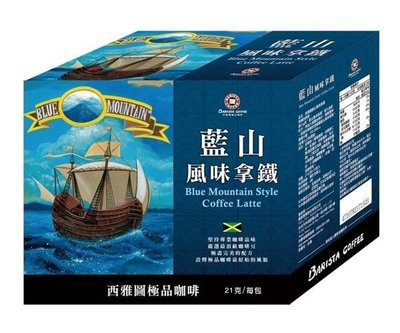 西雅圖藍山風味拿鐵咖啡21g*200入  如需禮盒請告知