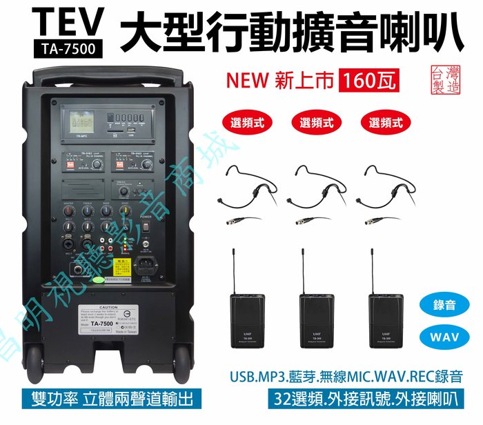 【昌明視聽】TEV TA-7500 大型 行動攜帶式無線擴音喇叭 超大功率160瓦 附3支腰掛 選頻式無線麥克風