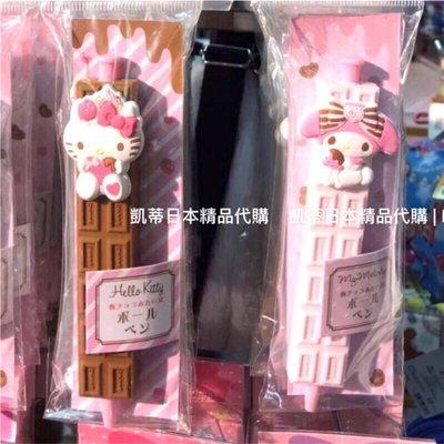 Co媽日本精品代購 現貨 日本 正版 Kitty 凱蒂貓 黑色原子筆 巧克力造型 原子筆