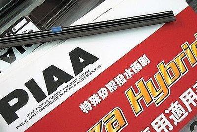 愛淨小舖-PIAA EXR系列替換膠條  矽膠撥水雨刷 PIAA撥水膠條 PIAA雨刷條 PIAA鐵骨跟三節式可替換膠條