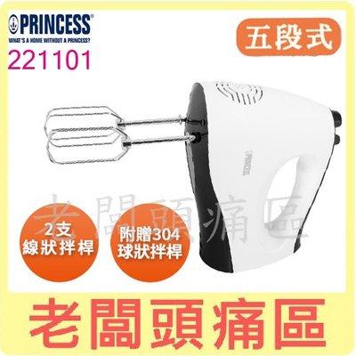 老闆頭痛區~Princess荷蘭公主 五段式手持攪拌機/白 221101