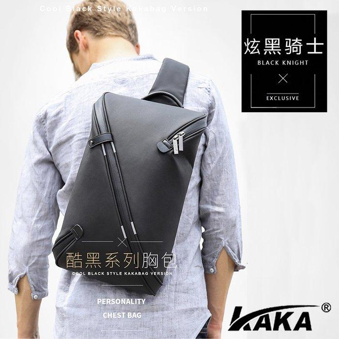 《現貨免運》KAKA 2017夏新款炫黑UNO同款一體成型胸包 潮包 單肩包 旅行包 書包 男包 斜背包《卡卡正品專賣》