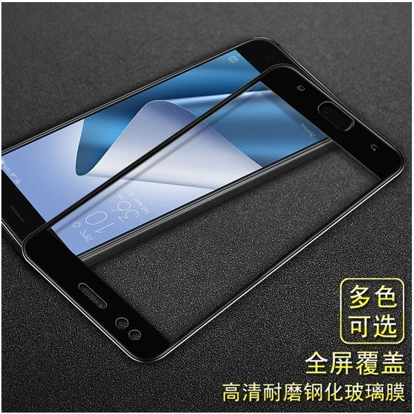 ☆偉斯科技☆免運 華碩ZB501KL~滿版  ZenFone Live 鋼化玻璃膜 9H硬度~現貨供應中!