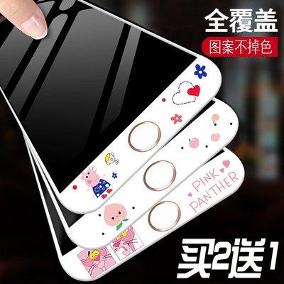 i8保護貼Apple螢幕保護貼正韓國版iphone7鋼化膜蘋果8plus手機彩膜7P卡通全屏覆蓋七可愛粉紅豹全包邊i7軟
