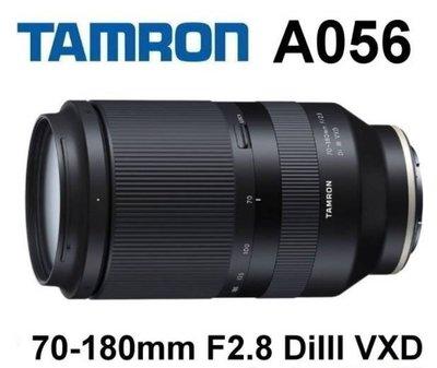 【柯達行】Tamron 70-180mm F2.8 DiIII VXD A056 SONY E接環 俊毅公司貨~免運
