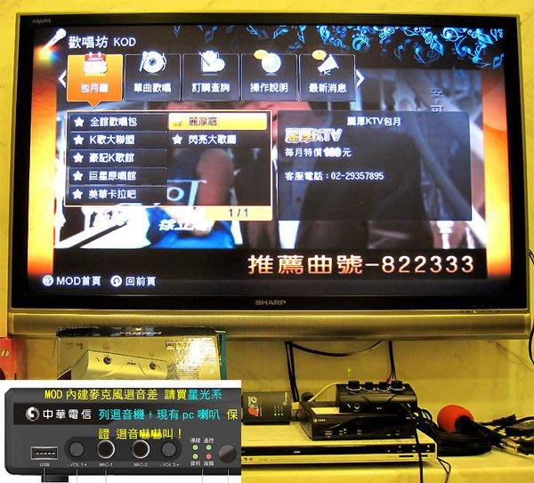【星光歌王】MOD KOD專用 迴音機 混音機 K歌效果嚇嚇叫 +e340x2麥克風