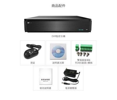 【皓翔】 全視線 DVR-6321 16路 H.264  1080P HDMI 台灣製造 混合式 監視監控錄影主機
