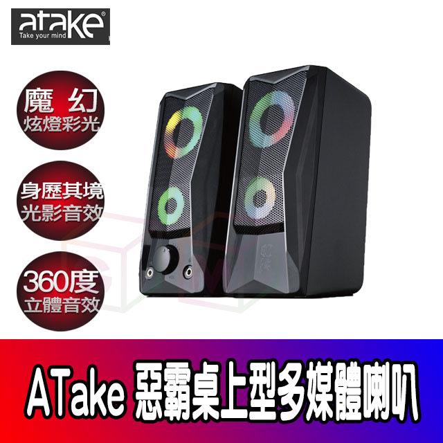 ATake 桌上型多媒體喇叭 USB電源供電 內控降噪技術 有效降低電磁干擾 電腦喇叭 喇叭 重低音喇叭 電競喇叭