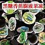 獨角仙/鍬形蟲/各種昆蟲/日本甲蟲果凍16g/顆(乳酸高蛋白樹液)(黑糖蜂蜜樹液)(香蕉高蛋白樹液)(黑糖香蕉樹液)