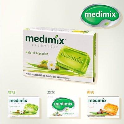 MEDIMIX 印度綠寶石皇室藥草浴 美肌皂125g 【V117766】PQ 美妝