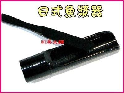 廚房大師-魚漿器 適用於紅豆餅 魚漿匙 魚漿棒 製做丸子 耐熱PP材質※歡迎批發※