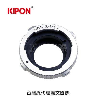 Kipon轉接環專賣店:2/3-1/2(1/2 1/3 英寸卡口 BROADCASTING Micro 43 M43 PMW-EX3)