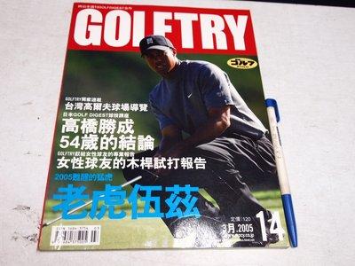 【懶得出門二手書】《高爾夫生活誌14》2005年甦醒的猛虎-老虎伍茲│七成新(B26A16)