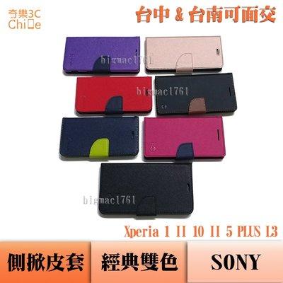 經典雙色 SONY Xperia 1 II 10 II 5 PLUS L3 皮套