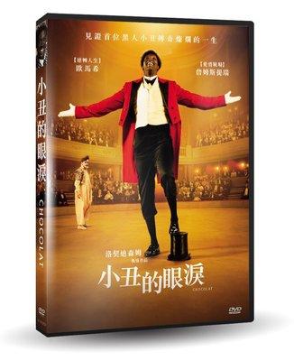 [影音雜貨店] 台聖出品 – 小丑的眼淚 DVD – 由歐馬‧希、詹姆斯‧提瑞主演 – 全新正版