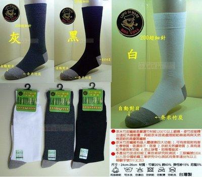 小美襪坊~襪子工廠【老船長 200針綿】【竹炭紗由台化提供 】公務人員的最愛 6雙180元