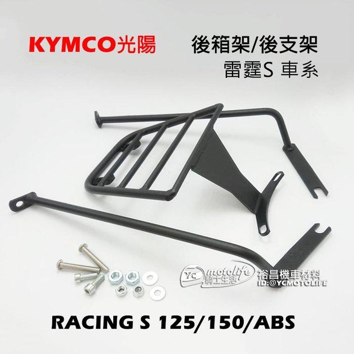 YC騎士生活_KYMCO光陽 後箱架 雷霆 S 125/150 後架 貨架 行李箱架 漢堡架 實心支架 RACING S