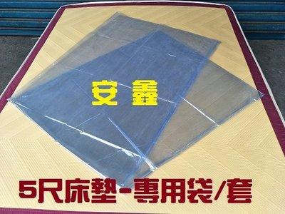 【安鑫】全新!5尺雙人床墊塑膠袋/超強韌透明袋/床墊塑膠套/床墊包裝袋/防塵袋/搬家/畫作/地毯/防水【A416】