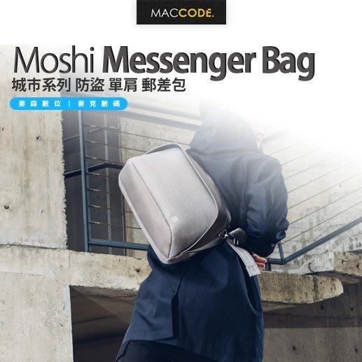 Moshi Tego Messenger Bag 城市系列 防盜 單肩 郵差包 公司貨 現貨 含稅