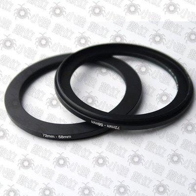 濾鏡轉接環 口徑轉接 公-母 大轉小 72-58mm 72轉58mm 可接 UV保護鏡 CPL偏光鏡 ND減光鏡 濾鏡