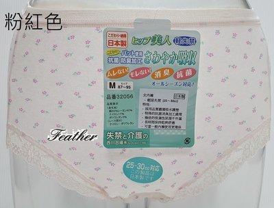 【買1(內褲)送1(絲襪)】日本製 輕尿失禁 內褲 32056 (二色三段)