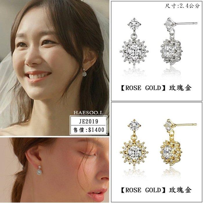 【韓Lin連線代購】韓國 HAESOO.L 海秀兒 - 韓星款 JE2019 925銀 設計師款造型鑲鑽個性耳環