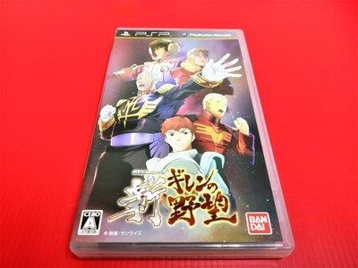 ㊣大和魂電玩㊣ PSP 機動戰士鋼彈 新基連的野望{日版}編號:Q3---掌上型懷舊遊戲