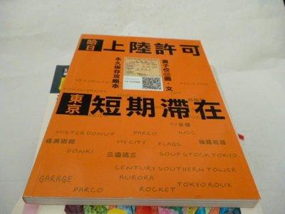 買滿500免運--《哈日上陸許可》ISBN:9578035160│平裝本│黃子佼