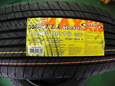 {順加輪胎}瑪吉斯MS300 195/50/16 TEO+ T1R Fuel Max MC5 DRB 205/45/16 195/55/16