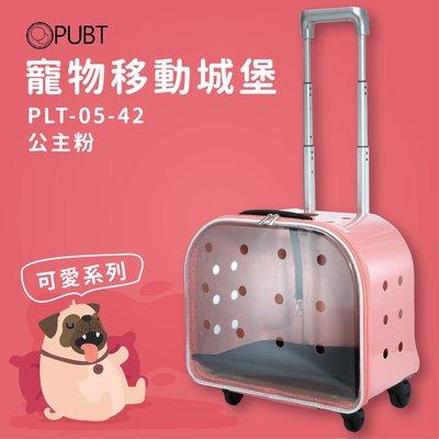 寵物移動城堡╳PUBT PLT-05 公主粉 可愛系列 寵物外出包 寵物拉桿包 寵物 適用7kg以下犬貓